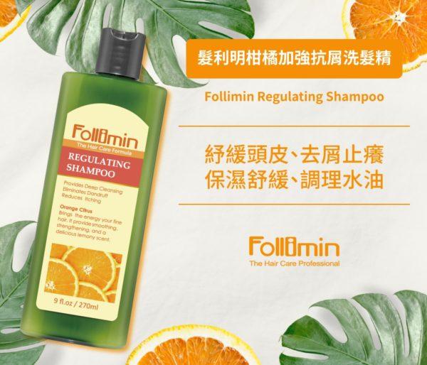 髮利明 柑橘加強抗屑洗髮精