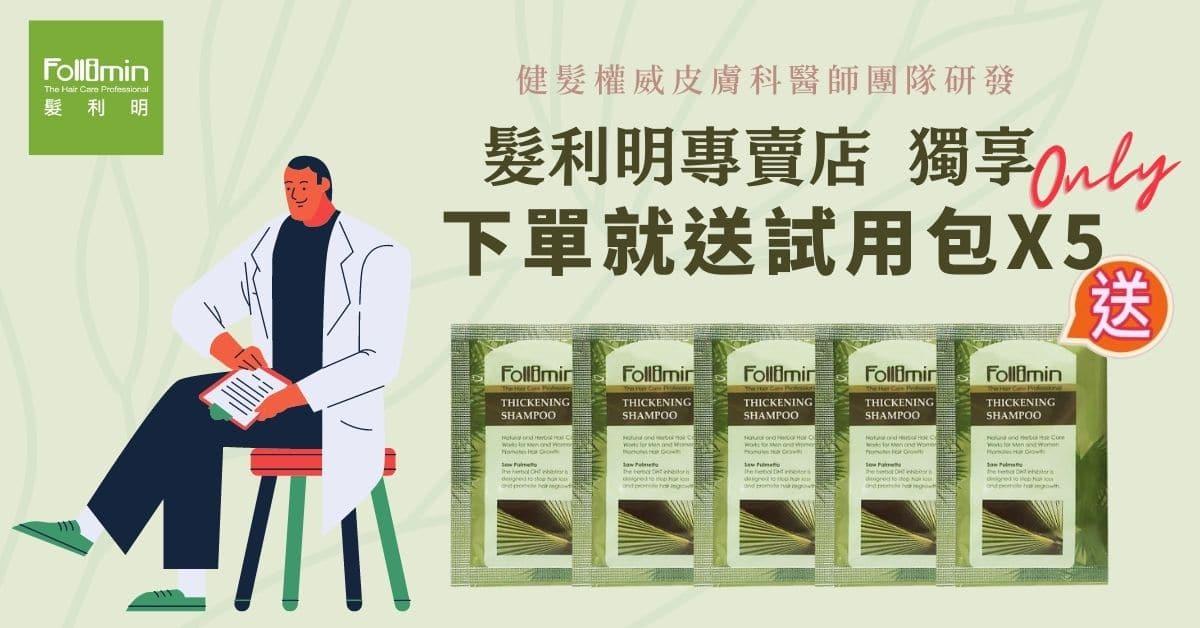 購物任一筆不限金額就送Follimin®髮利明原廠試用包5包