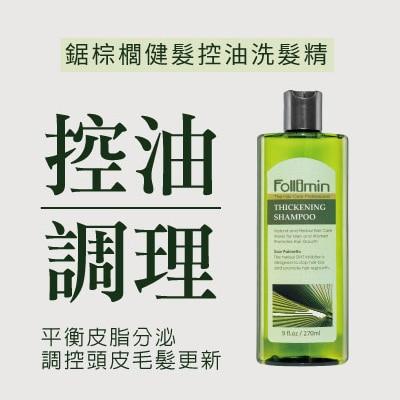 髮利明 鋸棕櫚健髮控油洗髮精