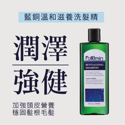 髮利明 藍銅溫和滋養洗髮精